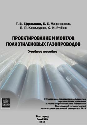 Проектирование и монтаж полиэтиленовых газопроводов: учебное пособие