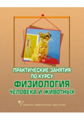 """Практические занятия по курсу """"Физиология человека и животных"""": пособие"""