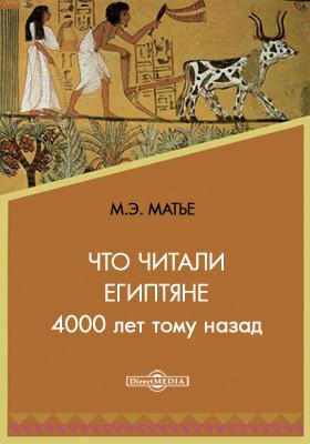Что читали египтяне 4000 лет тому назад