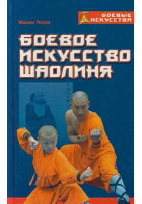 Боевое искусство Шаолиня : История, теория и практика