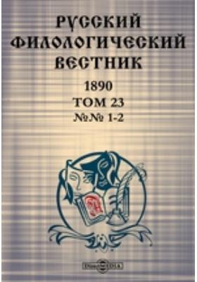 Русский филологический вестник. 1890. Т. 23, №№ 1-2