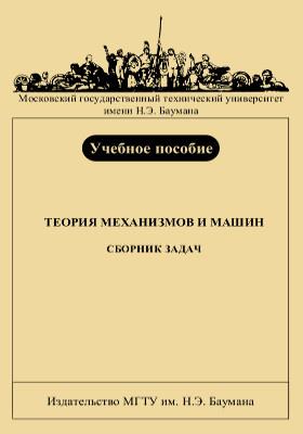 Теория механизмов и машин : Сборник задач: учебное пособие
