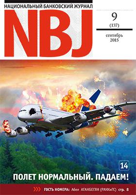 Национальный Банковский Журнал: журнал. 2015. № 9(137)