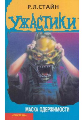 Маска одержимости = The Haunted Mask : Триллер для детей