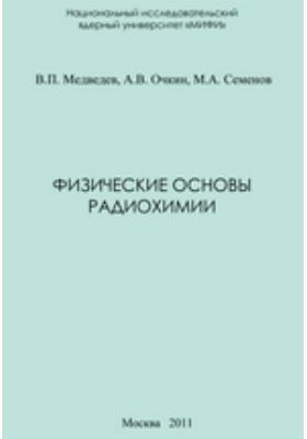 Физические основы радиохимии: учебное пособие