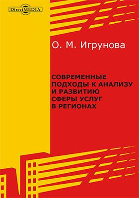 Современные подходы к анализу и развитию сферы услуг в регионах: пособие
