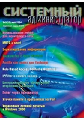 Системный администратор: журнал. 2004. № 5 (18)