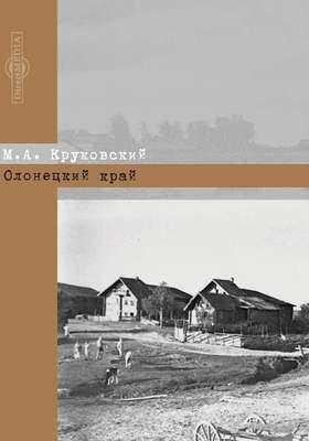 Олонецкий край: документально-художественная литература