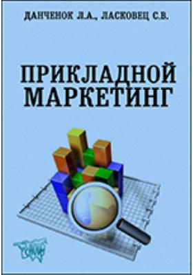 Прикладной маркетинг: учебно-практическое пособие