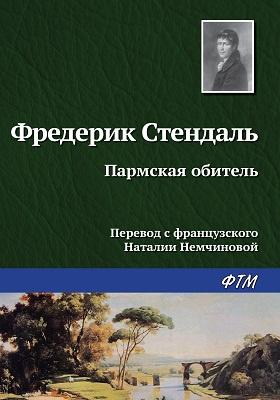 Пармская обитель : роман: художественная литература