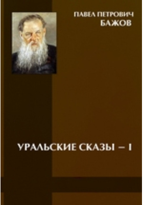 Уральские сказы — I