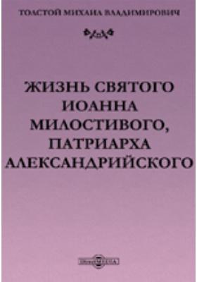 Жизнь Святого Иоанна Милостивого, Патриарха Александрийского
