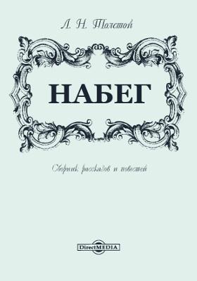 Набег : сборник рассказов и повестей: художественная литература