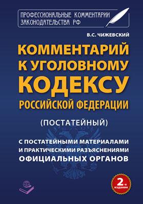 Комментарий к Уголовному кодексу Российской Федерации : постатейный