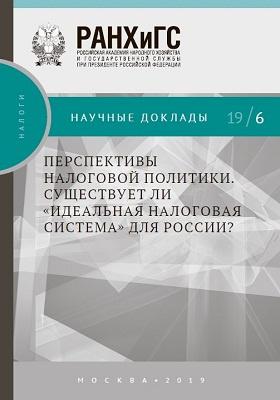Перспективы налоговой политики : существует ли «идеальная налоговая система» для России?: материалы конференций