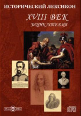 Исторический лексикон. Россия. XVIII в