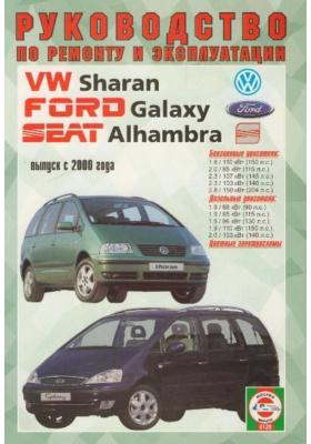 Руководство по ремонту и эксплуатации FORD Galaxy, VW Sharan и SEAT Alhambra, бензин/дизель. Выпуск с 2000 года : Производственно- практическое издание