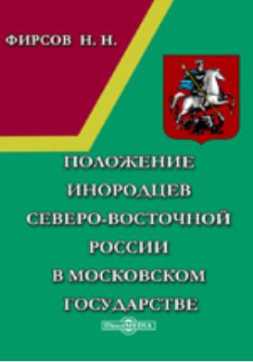 Положение инородцев Северо-Восточной России в Московском государстве: историко-документальная литература
