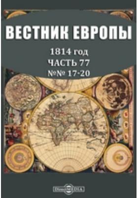 Вестник Европы: журнал. 1814. № 17-20. 1814 г, Сентябрь-октябрь, Ч. 77