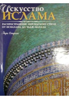Искусство ислама