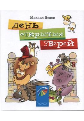 День открытых зверей : Стихи для детей и их родителей