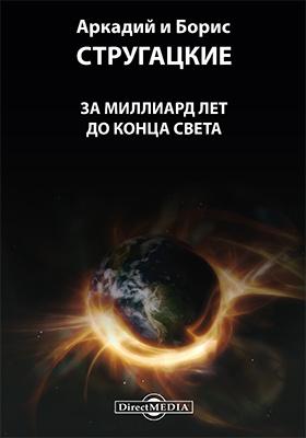 За миллиард лет до конца света : рукопись, обнаруженная при странных обстоятельствах: фантастическая повесть