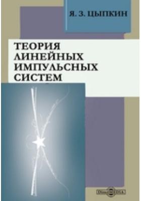 Теория линейных импульсных систем