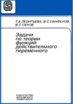 Задачи по теории функций действительного переменного: учебное пособие