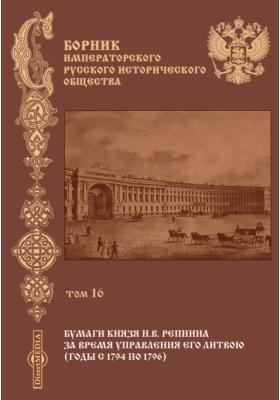Сборник Императорского Русского исторического общества: журнал. 1875. Т. 16
