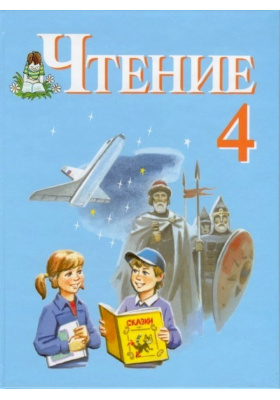 Чтение. 4 класс. В 2 частях : Учебник для специальных (коррекционных) образовательных учреждений VIII вида
