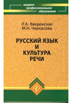 Русский язык и культура речи : Учебное пособие. 9-е издание