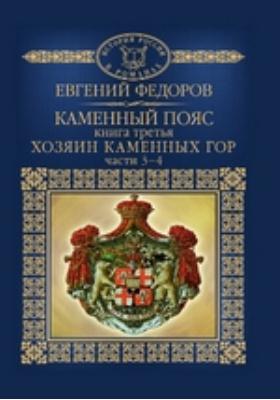 Т. 27. Каменный Пояс: художественная литература. Кн. 3. Хозяин Каменных гор, Ч. 3, 4