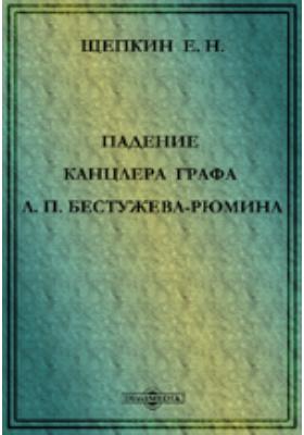 Падение канцлера графа А. П. Бестужева-Рюмина