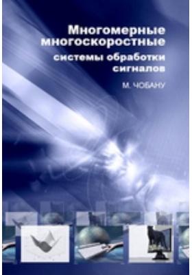 Многомерные многоскоростные системы обработки сигналов: монография