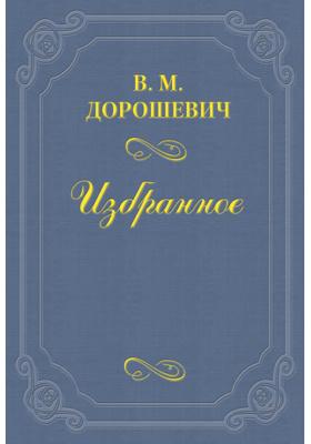 М.В. Лентовский