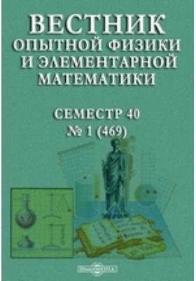 Вестник опытной физики и элементарной математики : Семестр 40: журнал. 1908. № 1 (469)