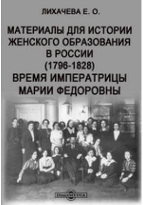 Материалы для истории женского образования в России (1796-1828). Время Императрицы Марии Федоровны