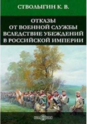 Отказы от военной службы вследствие убеждений в Российской Империи: монография