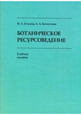 Ботаническое ресурсоведение : Большой спецпрактикум: учебное пособие