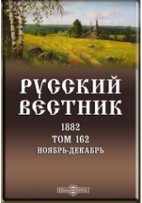 Русский Вестник: журнал. 1882. Том 162, Ноябрь-декабрь