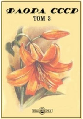 Флора СССР. Т. 3