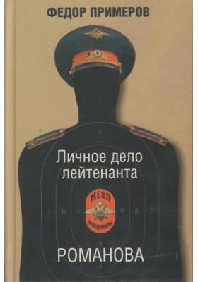 Личное дело лейтенанта Романова : Роман