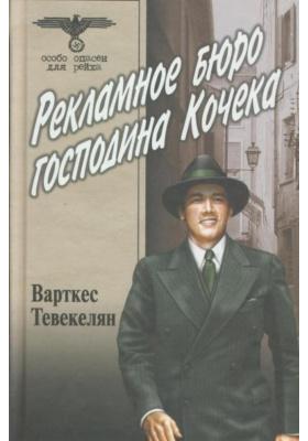 Рекламное бюро господина Кочека : Роман