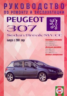 Руководство по ремонту и эксплуатации Peugeot 307, бензин/дизель с 2001 г. выпуска