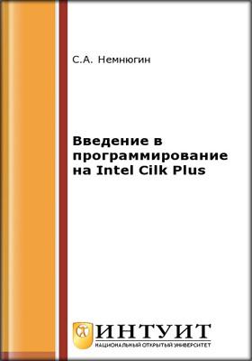 Введение в программирование на Intel Cilk Plus
