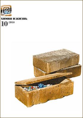 Химия и жизнь - XXI век: журнал. 2018. № 10