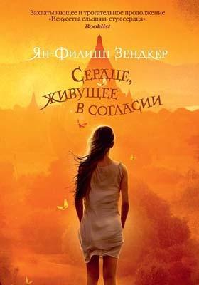 Сердце, живущее в согласии: роман