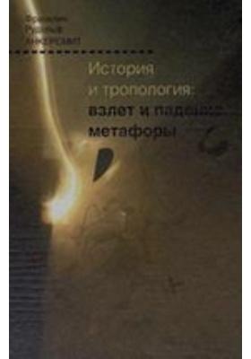 История и тропология: взлет и падение метафоры = History and Tropology: The Rise and Fall of Metaphor