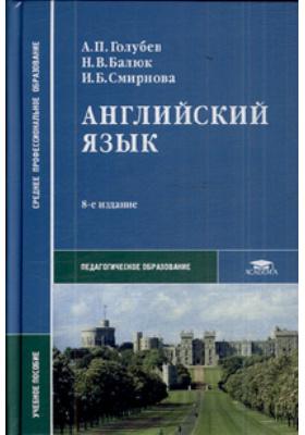 Английский язык : Учебное пособие для студентов средних профессиональных учебных заведений. 8-е издание, стереотипное