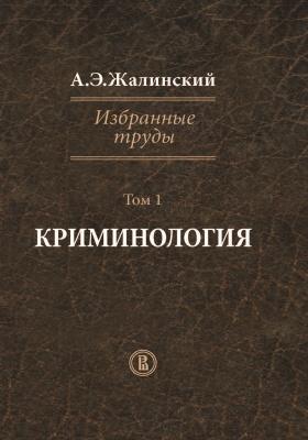 Избранные труды: научное издание. Т. 1. Криминология